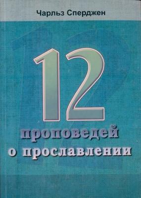 Двенадцать проповедей о прославлении. Чарльз Сперджен (Мягкий)