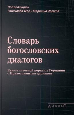 Словарь богословских диалогов (Твердый)