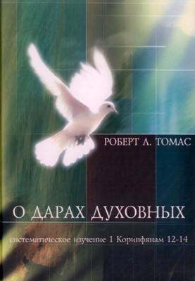 О дарах духовных. Систематическое изучение 1Коринфянам 12-14 (Мягкий)