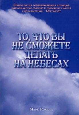 То, что вы не сможете делать на небесах (Мягкий)