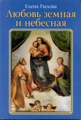 Любовь земная и небесная. Стихи