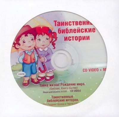 CD Увлекательные библейские истории