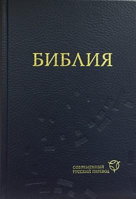 Библия 063 современный русский перевод, тв. пер., синий (Твердый)