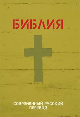 Библия 063 современный русский перевод, тв. пер., зеленый