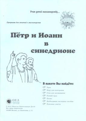 Петр и Иоанн в синедрионе (отдельные уроки)