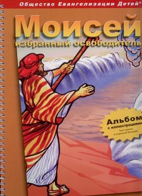 Моисей – избранный освободитель. Альбом (Библейские уроки. Ветхий завет) (Мягкий)