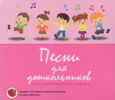 Песни для дошкольников