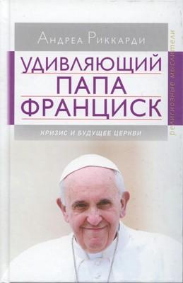 Удивляющий папа Франциск. Кризис и будующее церкви (Твердый)