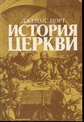 История церкви (Мягкий)