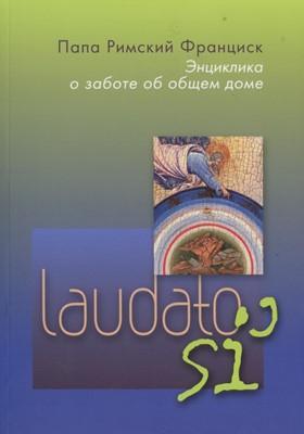 Серия ДАП. Laudato si'. Энциклика о заботе об общем доме (Мягкий)