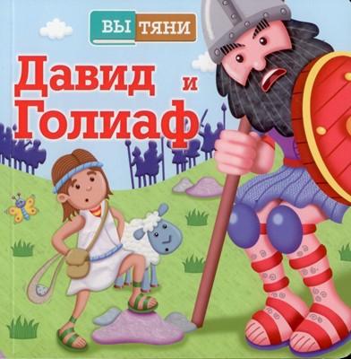 Давид и Голиаф, раздвижная книга