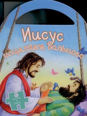 Иисус исцеляет больного. Пазл внутри на 4 истории (Твердый)