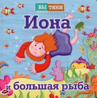Иона и большая рыба, раздвижная книга