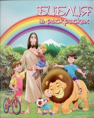 Библия в раскрасках (Мягкий)