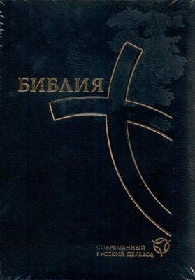 Библия 067ZTI современный русский перевод, черный кож. пер. (Кожаный с замком)