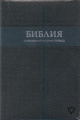 Библия 065Z современный русский перевод, серый пер., исск.кожа (Кожаный с замком)