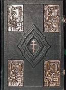 Библия 088ti (тв.кож. переплет с индексами, замками и литьем, вишневая) ред. 2002г. (Твердый в суперобложке)