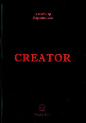 Creator (Мягкий)