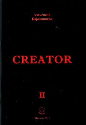 Creator II (Мягкий)