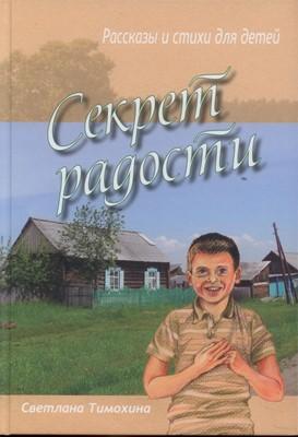 Секрет радости (рассказы и стихи для детей) (Твердый)