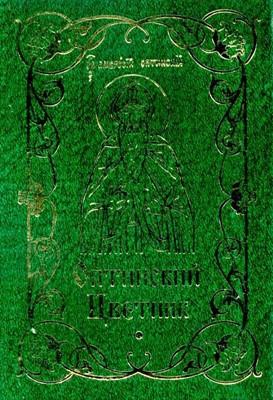 Оптинский цветник. изречения преподобных старцев