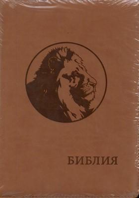 Библия (Лев, рыже-коричн., термовинил, молн., инд., зол.обр. V16-072-05z)