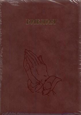 Библия (Руки молящегося, тёмно-коричн. с зол., кожа, молн., инд., зол.обр. V16-077-08z)