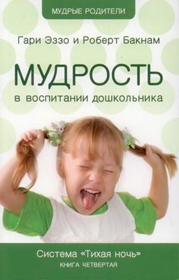 """Мудрость в воспитании дошкольников. Система «Тихая ночь» Книга четвертая  Серия """"Мудрые родители"""""""