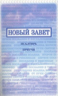 Новый Завет, Псалтирь, Притчи (125х200 мм, МЯГК. ОБЛ., изд.