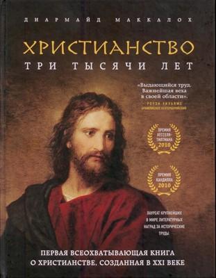 Христианство три тысячи лет (Твердый)