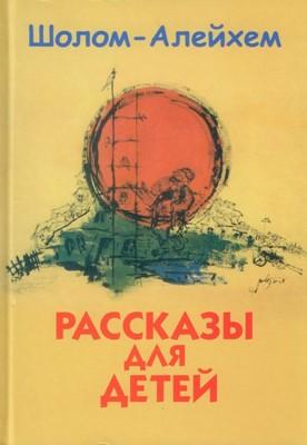 Рассказы для детей (Ш.-А.)