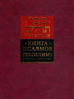 Книга Псалмов с комментариями Раши (Твердый)