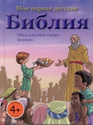 Обед для пяти тысяч человек. Моя первая детская Библия