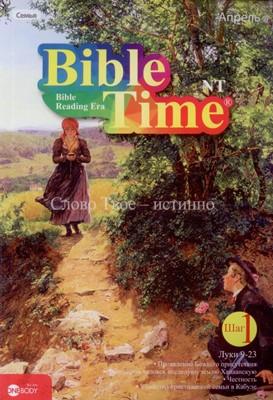 Время библии: апрель