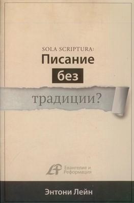 Писание без традиции? Sola Scriptura… (Мягкий)
