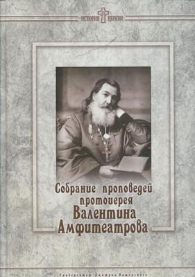 Собрание проповедей протоиерея Валентина Амфитеатрова (Твердый)