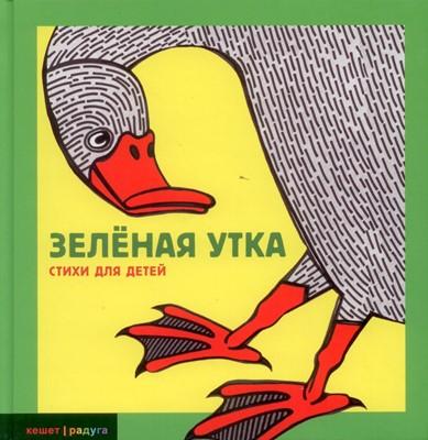 Зеленая утка