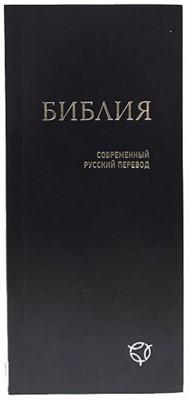 Формат 041У, совр.русский перевод, гибкий переплёт, синий (Мягкий)