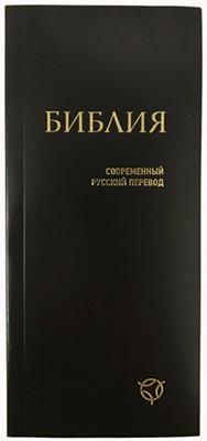 Формат 041У, совр.русский перевод, гибкий переплёт, черный (Мягкий)