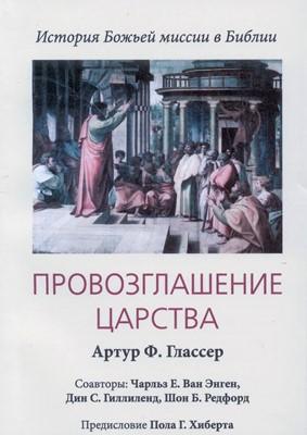 Провозглашение царства. История Божьей миссии в Библии (Твердый)