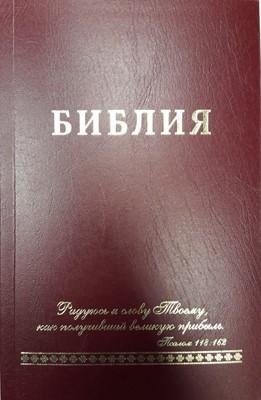 Библия 052 Акварель красная