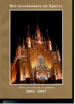 Все возобновить во Христе. Фотоальбом, посвященный истории Католической Церкви в России (2001-2007)