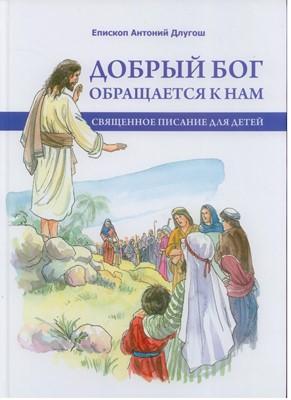 Добрый Бог обращается к нам. Священное Писание для детей