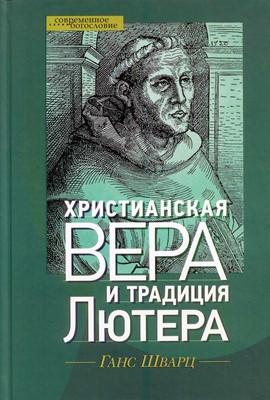 Христианская вера и традиция Лютера (Твердый)