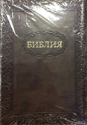Библия УБО 055ZTIDT (темно-коричневая, широкая рамка, узор) (Термовинил)