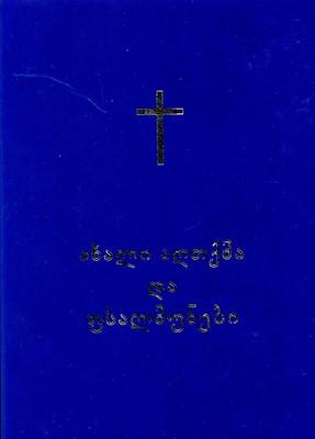 Новый завет и Псалтырь на грузинском языке. малый формат