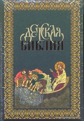 Детская Библия в древнерусской традиции (Твердый)