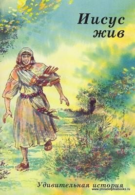 Иисус жив. Удивительная история (Мягкий)