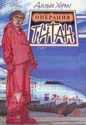 Операция Титан