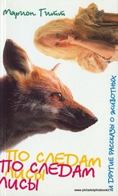 По следам лисы и другие рассказы о животных (Мягкий)